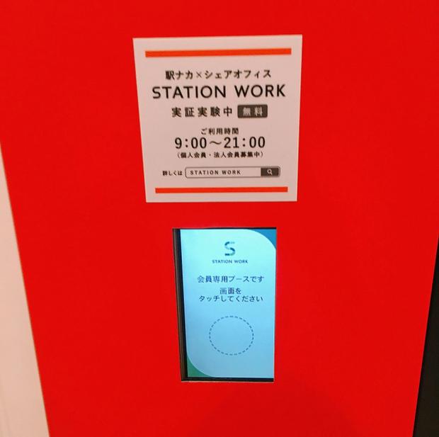 Ngoài khách sạn kén, Nhật Bản có cả văn phòng kén miễn phí để để xử lý công việc khẩn cấp khi đang đi chơi - Ảnh 4.