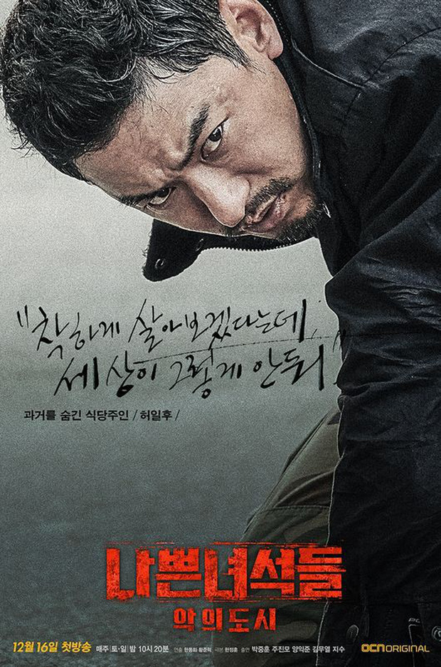 Biệt Đội Bất Hảo qua 3 phần huyền thoại: Nam thần ngập tràn nhưng không ai vượt qua bóng sát nhân Park Hae Jin - Ảnh 8.