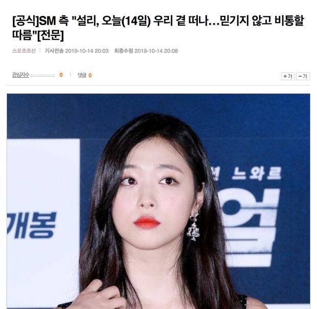 SM Entertainment chính thức xác nhận Sulli qua đời: Sulli đã rời bỏ chúng tôi - Ảnh 3.