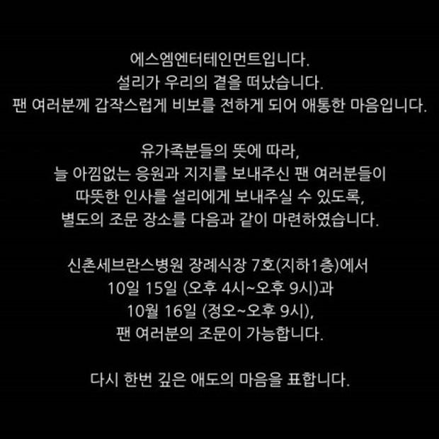 SM Entertainment bất ngờ thông báo: Fan có thể đến viếng Sulli từ hôm nay! - Ảnh 1.