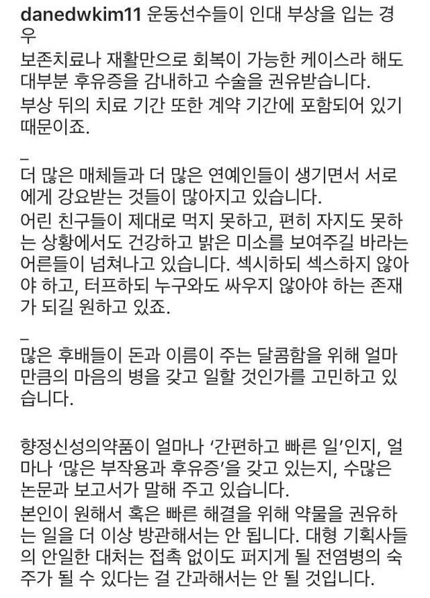 Dongwan (Shinhwa) hàm ý Sulli và nhiều sao Hàn trầm cảm, tự tử là do lạm dụng thuốc an thần - Ảnh 2.