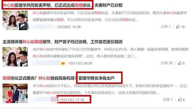 Chỉ với hai từ, Lâm Tâm Như đã làm rõ tin đồn ly hôn Hoắc Kiến Hoa - Ảnh 2.