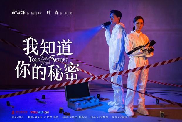 3 lý do mọt phim Hoa Ngữ không thể bỏ qua phim mới của Huỳnh Tông Trạch: Nói không với tổng tài mất não nhé! - Ảnh 1.