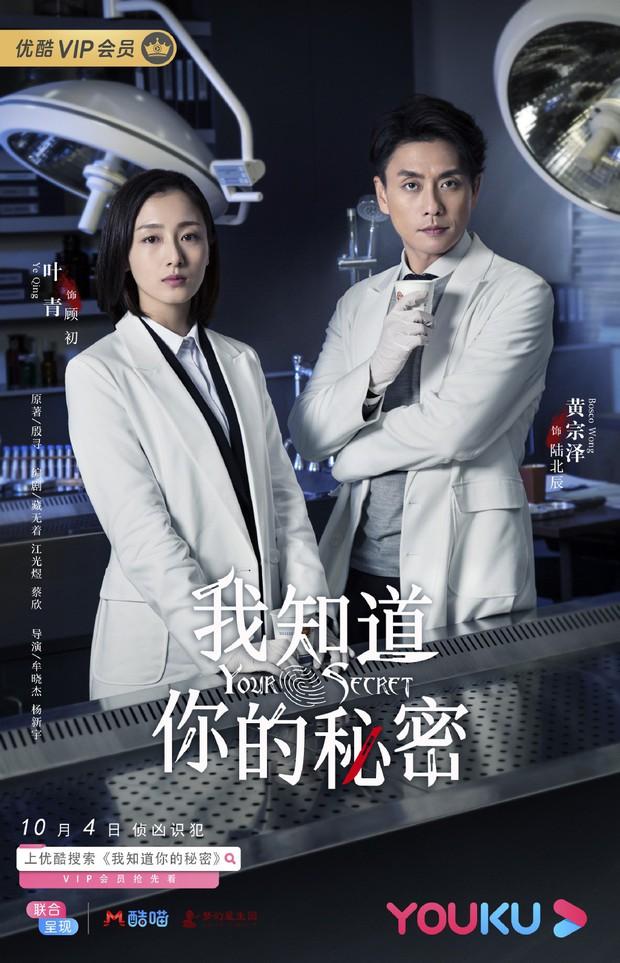 3 lý do mọt phim Hoa Ngữ không thể bỏ qua phim mới của Huỳnh Tông Trạch: Nói không với tổng tài mất não nhé! - Ảnh 4.