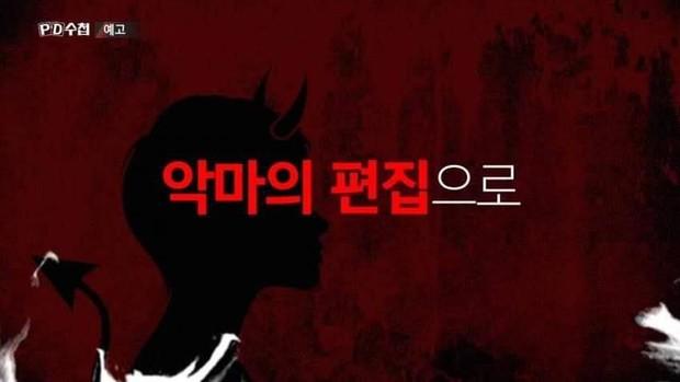 Đài MBC nhá hàng chương trình đặc biệt điều tra scandal gian lận bình chọn Produce X 101! - Ảnh 9.