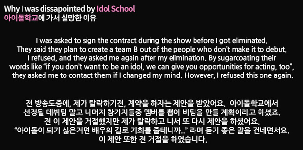Thêm một cựu thí sinh tiết lộ drama về Idol School: Tôi thậm chí đã phải van xin biên kịch hãy loại tôi khỏi chương trình! - Ảnh 3.