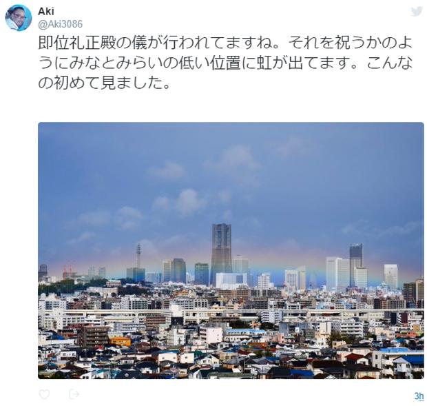 Ngay trước khi Nhật hoàng đăng quang, cầu vồng bất ngờ xuất hiện và núi Phú Sĩ đón đợt tuyết đầu tiên trong sự ngỡ ngàng của người dân - Ảnh 8.