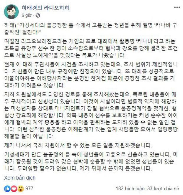 Drama bê bối của Griffin quá lớn, chính trị gia Hàn Quốc lên tiếng tham gia hỗ trợ điều tra - Ảnh 3.