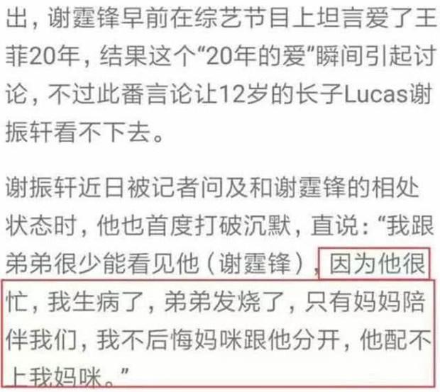 Con trai Trương Bá Chi gây xôn xao với phát ngôn: Tạ Đình Phong không xứng đáng với mẹ cháu - Ảnh 2.
