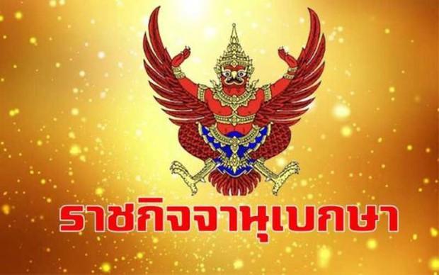 Vừa phế truất Hoàng quý phi, Vua Thái Lan bất ngờ sa thải tướng cận vệ Hoàng gia - Ảnh 1.