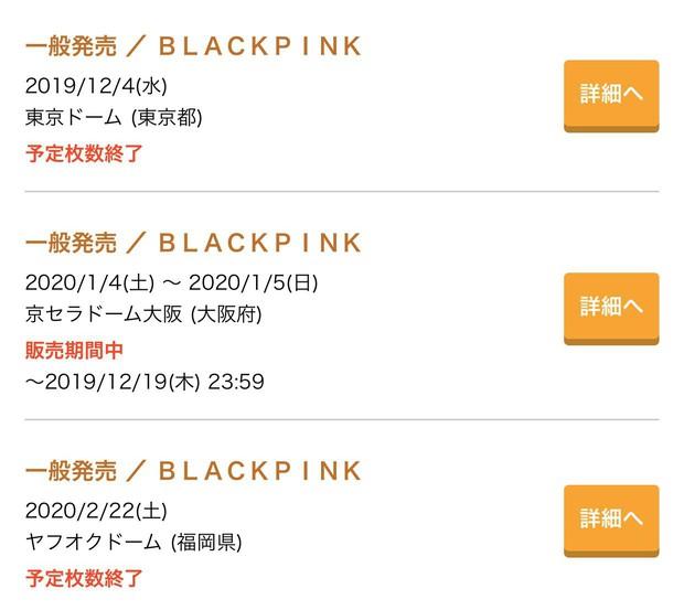 Trong khi DBSK lập kỉ lục ở Nhật, BLACKPINK bán album thua Red Velvet và bị mỉa mai: Liệu có ế vé dome tour không? - Ảnh 6.