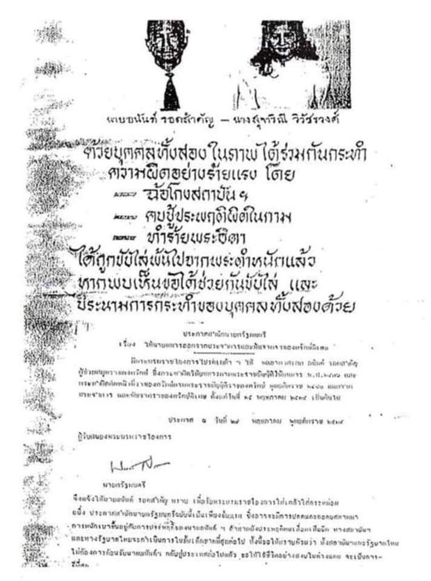 Cuộc đời 4 Hoàng tử - con của người vợ ngoại tình bị vua Thái Lan phế truất, đuổi khỏi hoàng cung đã ra sao? - Ảnh 1.
