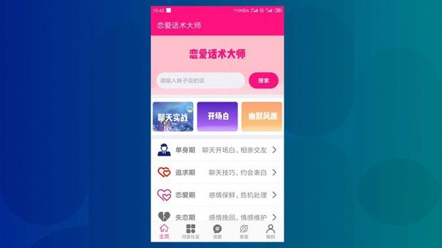 Ngã ngửa với trào lưu app nhắc bài tán tỉnh ở Trung Quốc: Toàn bí kíp thượng thừa, có gấu nổi không thì hên xui - Ảnh 1.