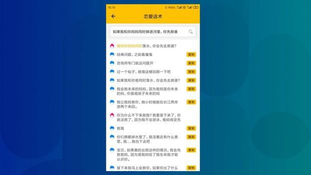 Ngã ngửa với trào lưu app nhắc bài tán tỉnh ở Trung Quốc: Toàn bí kíp thượng thừa, có gấu nổi không thì hên xui - Ảnh 2.