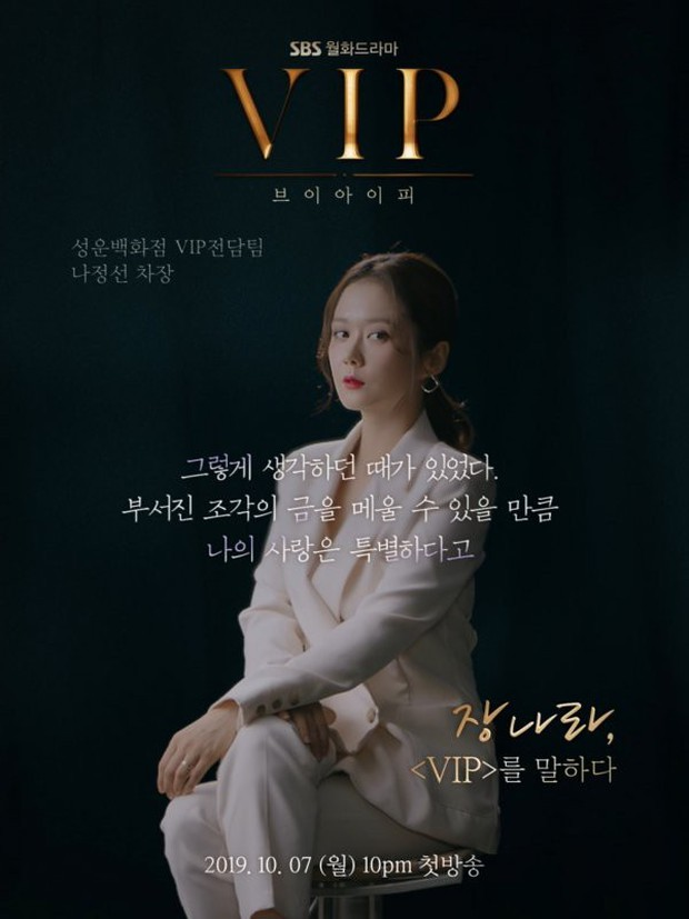 Tập nào cũng có twist khủng, phim xử gọn khách VIP của Jang Na Ra là cục vàng của SBS cuối năm? - Ảnh 2.