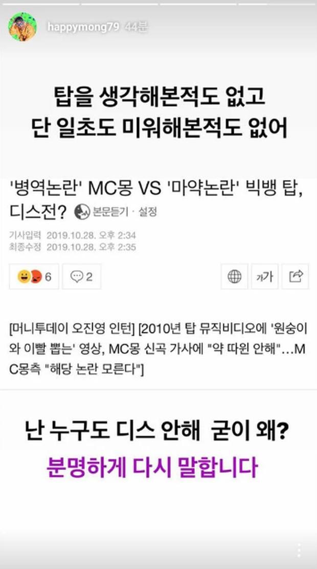 Bị dân mạng cho là chửi xéo T.O.P trong hit mới, MC Mong đã chính thức lên tiếng khiến fan BIGBANG yên tâm phần nào - Ảnh 2.