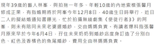 Chuyện mẹ chồng - nàng dâu: Mẹ Lâm Phong và cách cư xử một trời một vực với 2 mỹ nhân con trai yêu say đắm - Ảnh 3.