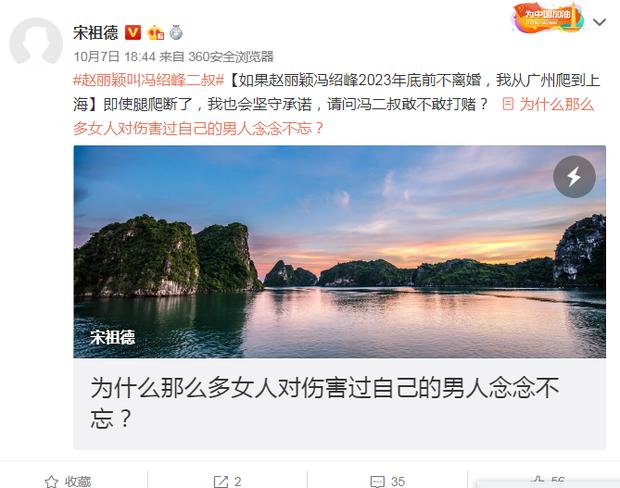 Blogger độc miệng số 1 Cbiz dự đoán Triệu Lệ Dĩnh - Phùng Thiệu Phong trước năm 2023 sẽ ly hôn với 1 lời hứa - Ảnh 2.