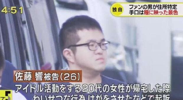 Sốc với fan cuồng Nhật: Soi con ngươi idol để tìm bằng được địa chỉ nhà rồi phục kích tấn công tình dục - Ảnh 1.
