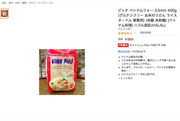 Ngó nghía những loại mì - miến - phở Việt đóng gói bán trên Amazon: đắt gấp 10-15 lần ở Việt Nam, còn không có mà mua - Ảnh 9.