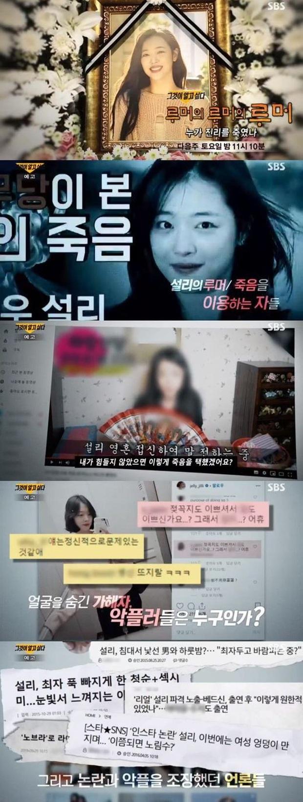 SBS sẽ công bố sự thật về Kẻ gây ra cái chết của Sulli và sự xuất hiện bất ngờ của bạn trai cố diễn viên - Ảnh 2.