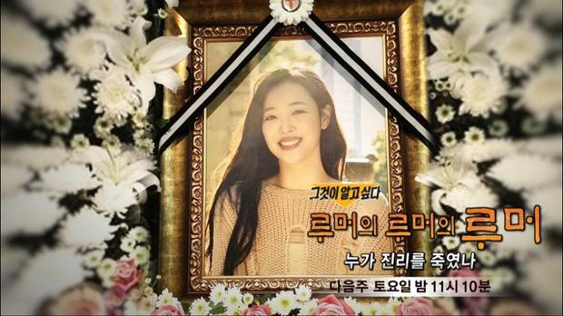 SBS sẽ công bố sự thật về Kẻ gây ra cái chết của Sulli và sự xuất hiện bất ngờ của bạn trai cố diễn viên - Ảnh 1.