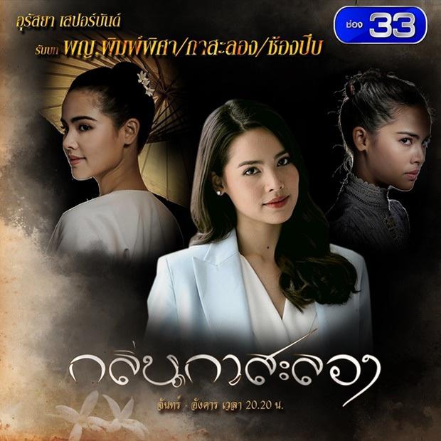 Mốt lạ trong phim Thái: Nữ chính cân hai vai, bánh bèo hay My Sói cũng đều không ngán - Ảnh 6.