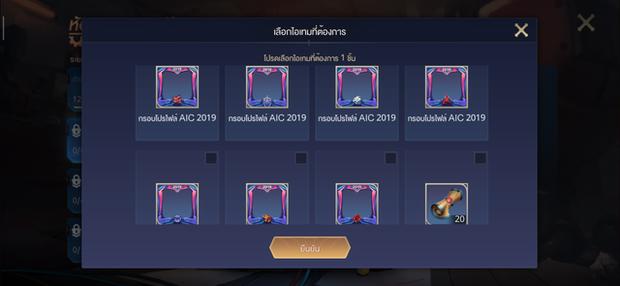 Liên Quân Mobile: Garena Thái Lan tặng FREE 5 skin kèm khung AIC thông qua Xưởng quà Moren - Ảnh 5.