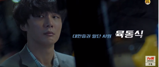 Vua bánh mì Yoon Shi Yoon gây sốc với nụ cười ghê rợn khi tuyên bố: Tao là kẻ giết người hàng loạt - Ảnh 3.