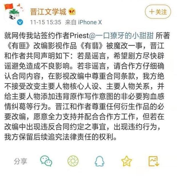 Triệu Lệ Dĩnh phản đối việc ekip Hữu Phỉ băm nát nguyên tác, tác giả ra thông cáo yêu cầu đoàn phim giải trình - Ảnh 2.