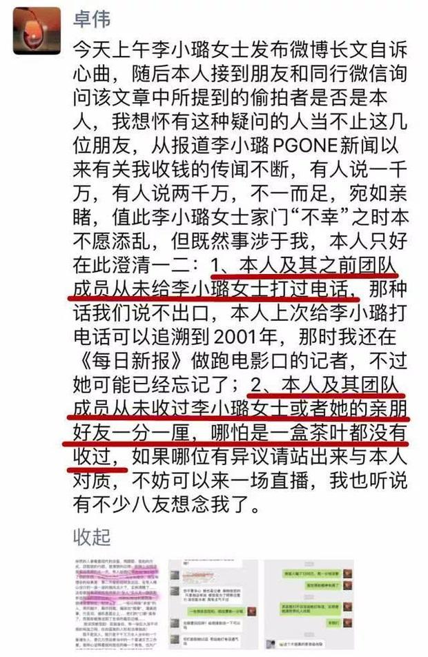 Trác Vỹ tiết lộ Lý Tiểu Lộ bị lừa 42 tỷ đồng, PGone đăng ảnh đầu chảy máu vì không chịu được áp lực? - Ảnh 2.