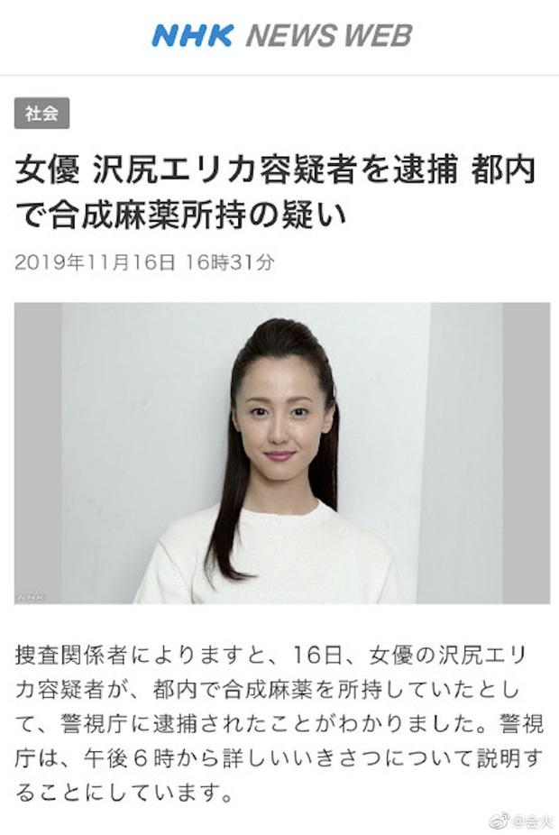 Showbiz Nhật Bản choáng khi Quốc bảo nhan sắc bị bắt vào ngày hôm nay vì tàng trữ ma tuý tổng hợp - Ảnh 1.