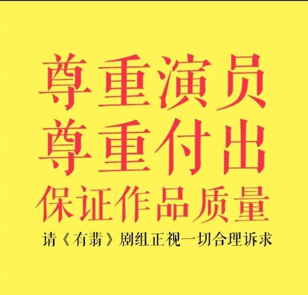 Người hâm mộ Triệu Lệ Dĩnh tổ chức xổ số kiến thiết, thẳng tay dằn mặt ekip Hữu Phỉ đòi công bằng cho thần tượng - Ảnh 3.