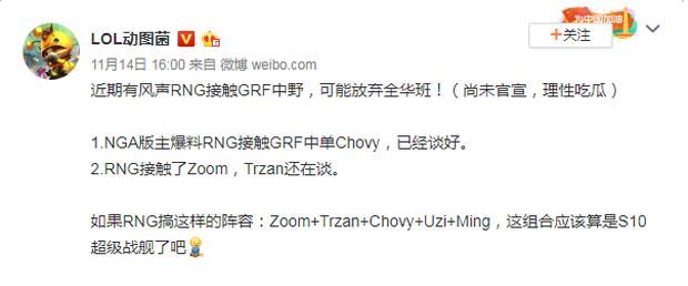 LMHT: Rộ tin đồn Royal Never Giveup sẽ mua Tarzan và Chovy từ Griffin - Ảnh 2.