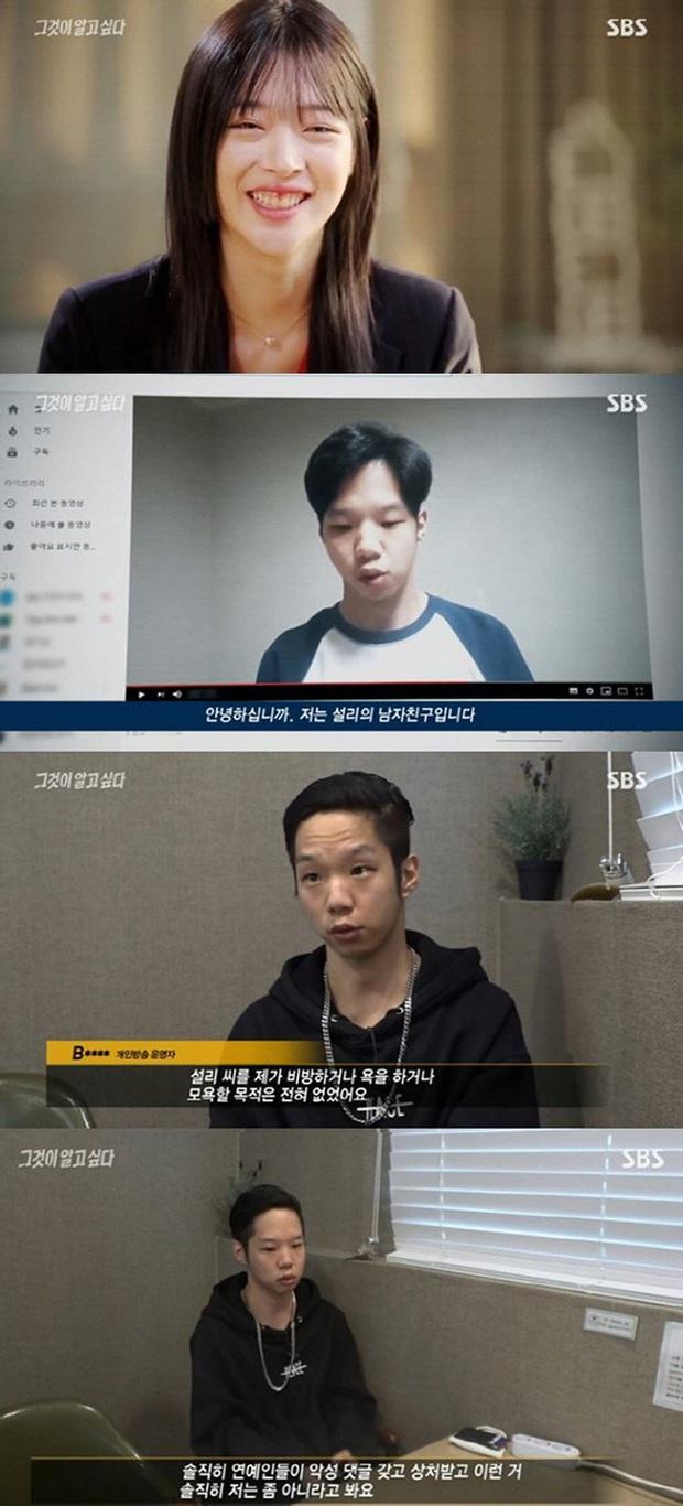 SBS hé lộ cuộc điều tra về bạn trai Sulli sau vụ tự tử: Nam BJ gây phẫn nộ với clip khóc thương và lật mặt sau đó - Ảnh 1.