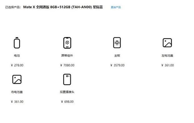 Góc xót ví: Giá thay màn hình Huawei Mate X đắt bằng tiền mua iPhone 11 Pro mới tinh - Ảnh 2.