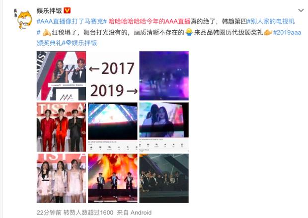 Netizen quốc tế bức xúc tột độ với chất lượng livestream AAA: Chưa bao giờ thấy thảm đỏ tồi tệ thế này! - Ảnh 4.