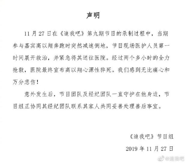Đưa ra lời thanh minh về việc Cao Dĩ Tường đột tử, đài truyền hình Trung Quốc khiến dân mạng càng thêm phẫn nộ - Ảnh 2.