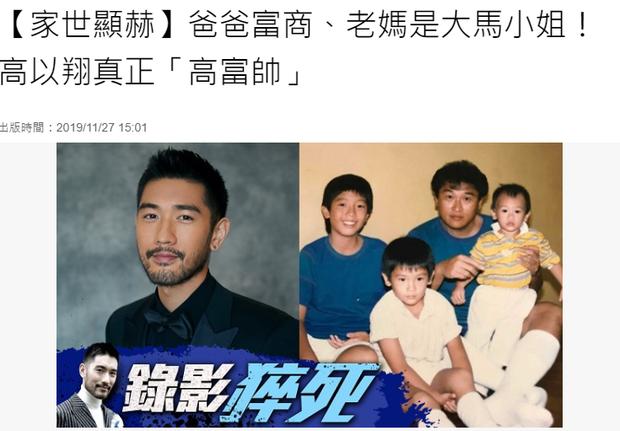 Gia thế của Cao Dĩ Tường: Cha là thương gia Đài Loan giàu có, mẹ là Hoa hậu Malaysia - Ảnh 1.