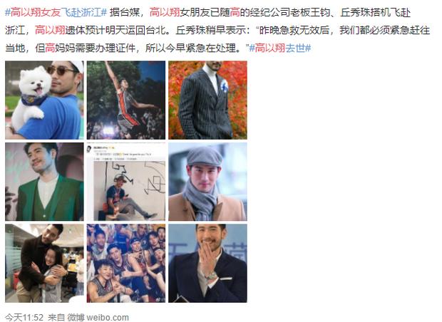 Gia thế của Cao Dĩ Tường: Cha là thương gia Đài Loan giàu có, mẹ là Hoa hậu Malaysia - Ảnh 8.