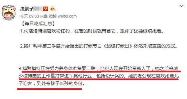 Vừa sinh con được 2 tuần, Ming Xi đã chuẩn bị sẵn sàng mang thai lần 2 để đáp ứng nguyện vọng của mẹ chồng? - Ảnh 2.