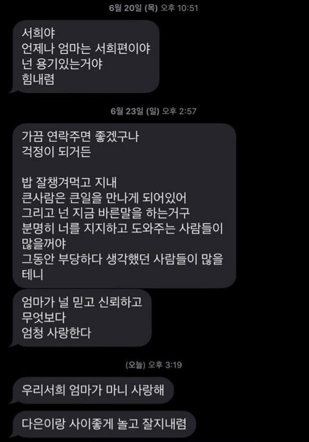 """Tâm thư mẹ ruột gửi """"thánh bóc phốt"""" Han Seo Hee giữa bê bối B.I (iKON) và Wonho (MONSTA X) khiến công chúng phải suy ngẫm - Ảnh 3."""