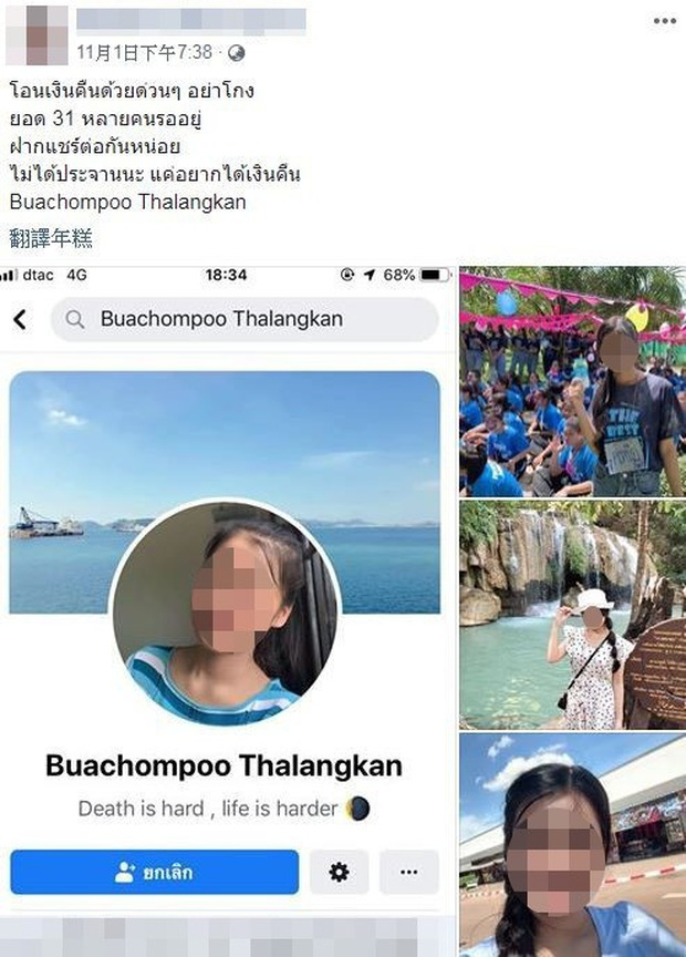 Vì muốn kiếm tiền giúp gia đình, gần 500 sinh viên Thái Lan rơi vào bẫy lừa đảo của nữ tặc 15 tuổi - Ảnh 1.