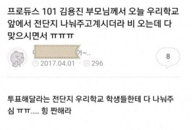 Nhìn lại hình ảnh các phụ huynh bất chấp mưa nắng kêu gọi bình chọn cho con, Mnet có thấy quá nhẫn tâm? - Ảnh 9.