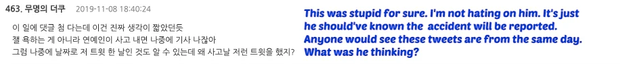 Jungkook (BTS) gây phẫn nộ vì thản nhiên đăng video game, ảnh selfie đúng ngày gây tai nạn - Ảnh 8.