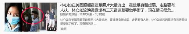 Rộ hình ảnh Hoắc Kiến Hoa lâm bệnh nặng, Lâm Tâm Như đưa chồng sang Mỹ chữa trị và sự thật đằng sau - Ảnh 1.