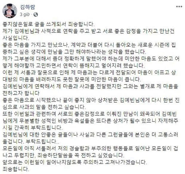 Nóng: KT Aiming viết tâm thư giải trình sự việc quan hệ tình ái với trẻ vị thành niên - Ảnh 1.