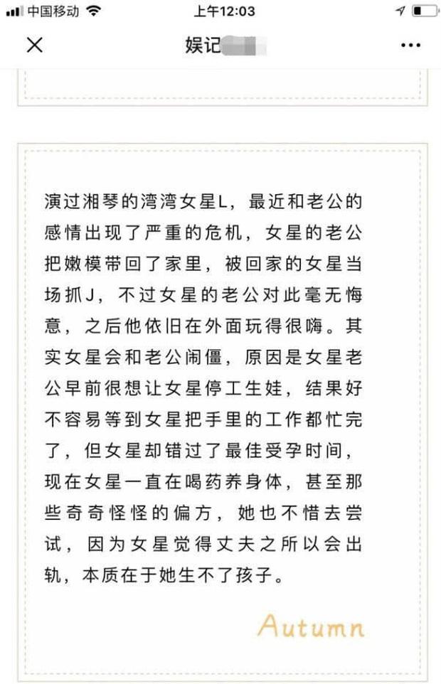 Rộ tin Tương Cầm Lâm Y Thần bắt gian tại giường chồng ngoại tình, lý do ly hôn lại liên quan đến vấn đề con cái - Ảnh 2.