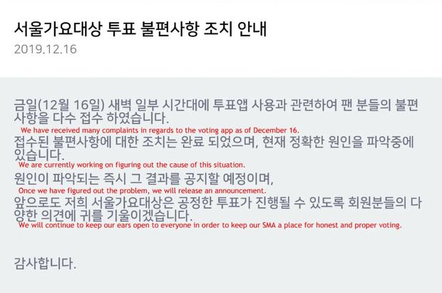 Thêm drama lễ trao giải: Rộ nghi vấn BTS bị đối xử bất công khi bị chặn vote đầy bí ẩn tại Seoul Music Awards - Ảnh 6.