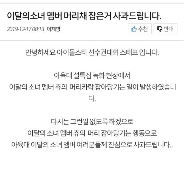 Netizen bức xúc khi thành viên LOONA bị nhân viên kéo tóc giục đi phỏng vấn - Ảnh 4.